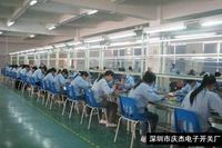 深圳市庆杰电子开关厂007