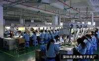 深圳市庆杰电子开关厂006